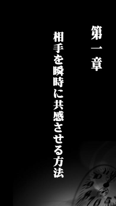 一瞬で人を操るメンタリズム~相手を虜にする... screenshot1