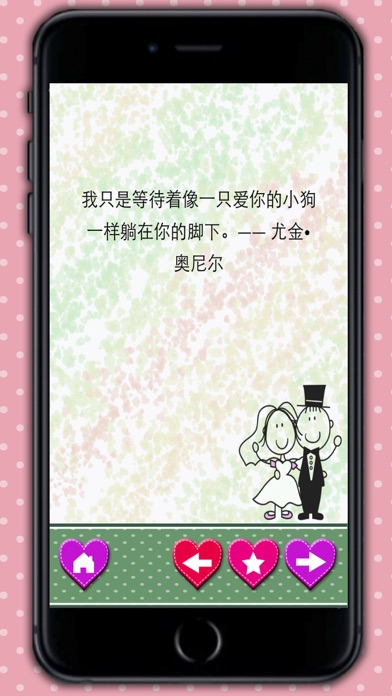 Love quotes sayings in Chinese - Romantic love messages & classic poems screenshot two