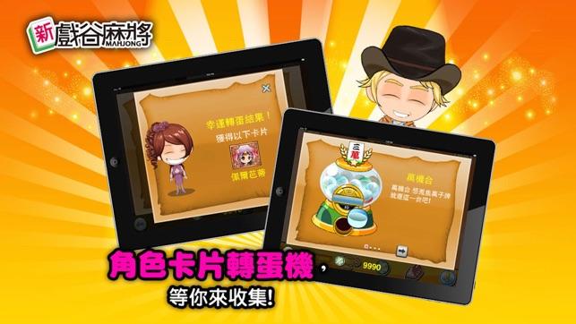 TAIWAN MAHJONG HD on the App Store