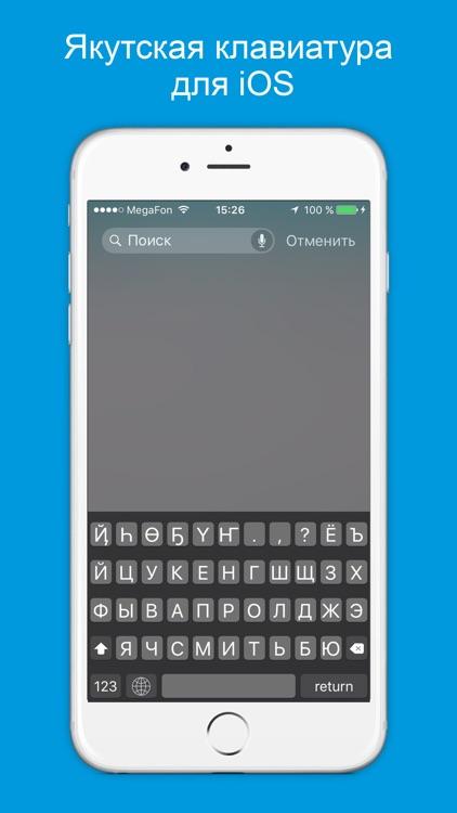 Якутская клавиатура - Сахалыы клавиатура screenshot-0