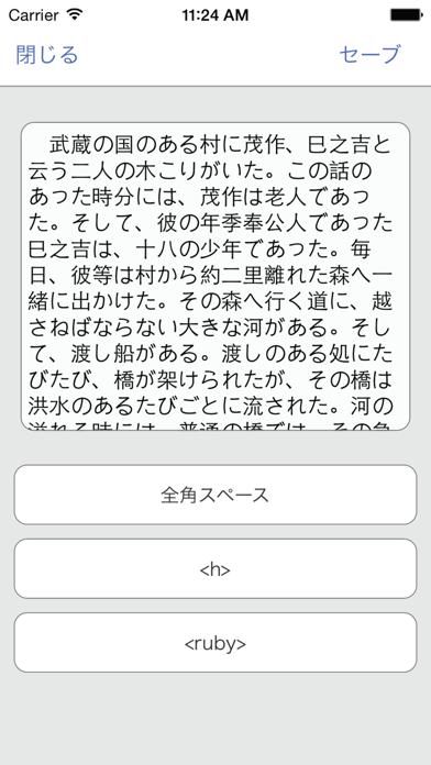eブックメーカー Pro screenshot1