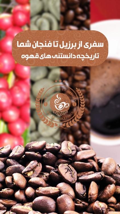 کافی شاپ من - دنیای عطر و طعم قهوه screenshot-4