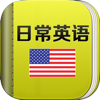 日常英语口语8000句HD 新概念英语流利说