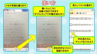 手書きのメモがすぐに買い物リストに-手書き!メモ帳のスクリーンショット2