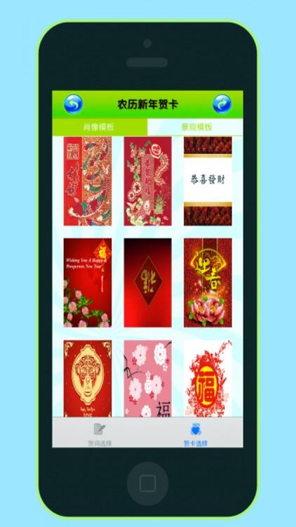 農曆新年賀卡設計及發送應用程序- 繁體中文版本