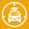 学车帮帮-科目一理论、驾照、陪练的不二之选,属于你的驾考学车app