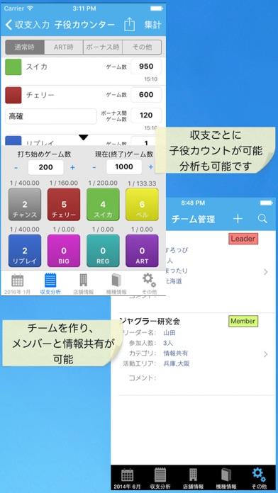 パチンコパチスロ収支管理メモのpShareスクリーンショット