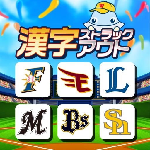 パ・リーグ 漢字ストラックアウト