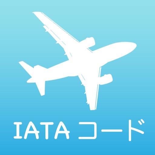 空港・航空会社コード