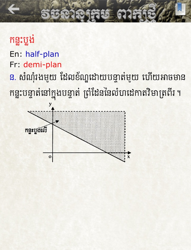 Khmer Font Standardization 1 1
