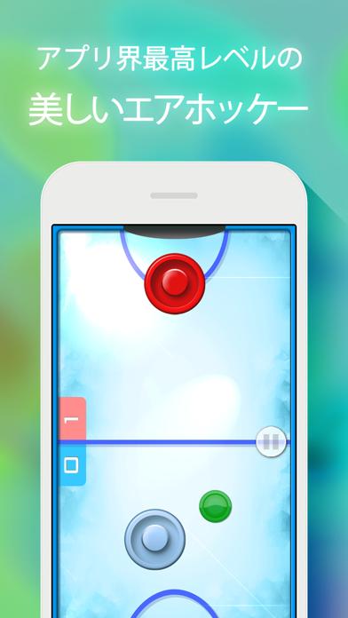エアホッケー REAL - 2人対戦できる アーケード ゲームのおすすめ画像1