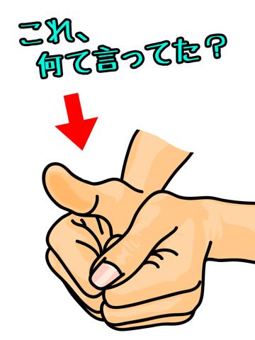 指でやるあのゲームのおすすめ画像1