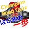 チャンピオンロードクイズ for はじめの一歩