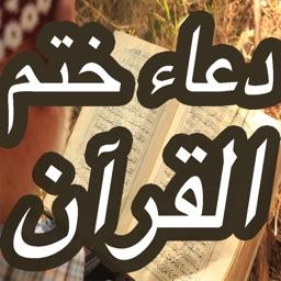 Doa Khatam Quran (دعاء ختم القران الكريم بدون انترنت)