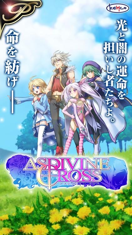 [Premium]RPG アスディバインクロス screenshot-0