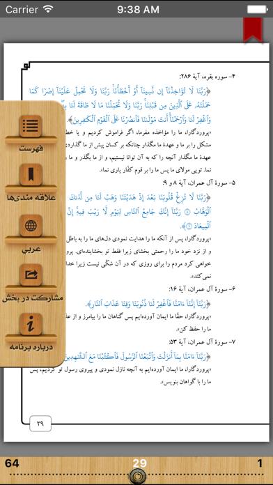 دعاهایی از قرآن