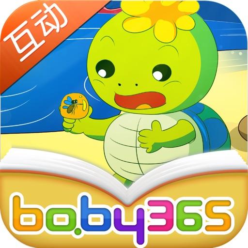 玻璃里的蚊子-故事游戏书-baby365