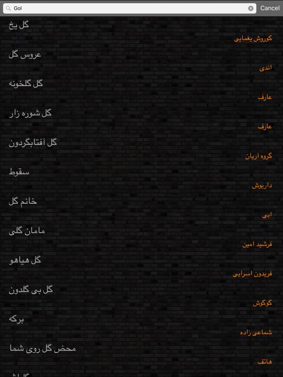 PersianChord-ipad-3