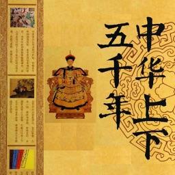 中华上下五千年-梦青文学
