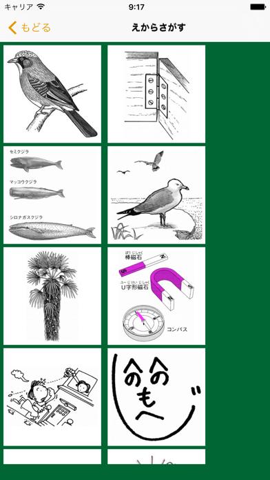 例解小学国語辞典第五版 ScreenShot0