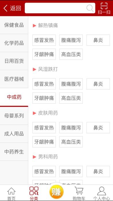 download 老中医大药房 apps 3