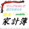 マニュアルなしで誰でも使える簡単家計簿 for mobile