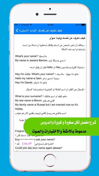 تعلم اللغة الانجليزية - قواعد اللغة الانجليزية