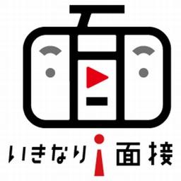 いきなり!面接