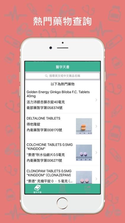 醫字天書 screenshot-1