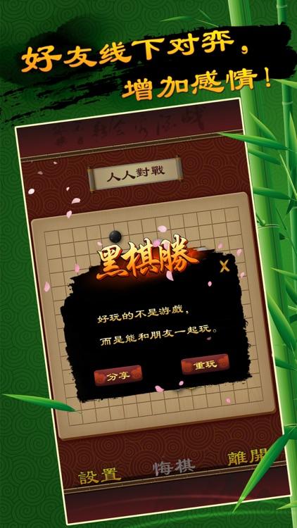 全民五子棋(五子棋联机,五子棋大师,五子棋对战) screenshot-3