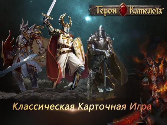 Герои Камелота Скриншоты7