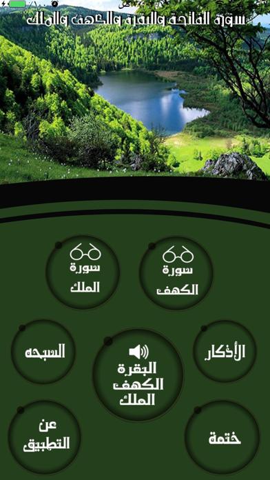 سورة البقرة والكهف والملك إهداء من محمد السمحانلقطة شاشة1