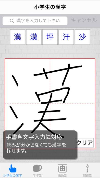 小学生の漢字 − その字は習った?スクリーンショット1