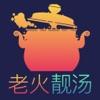主妇家常养生滋补汤做法大全 - 轻松学煲汤,做煲汤女王