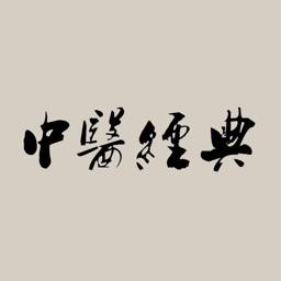 中医经典合集大全 - 中医健康保健百科全书!