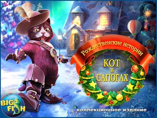 Игра Рождественские истории. Кот в сапогах. HD - поиск предметов, тайны, головоломки, загадки и приключения