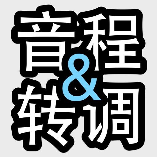 音程与转调训练-简中版