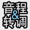 """""""音程与转调训练-简中版""""推出大幅改版的 2"""