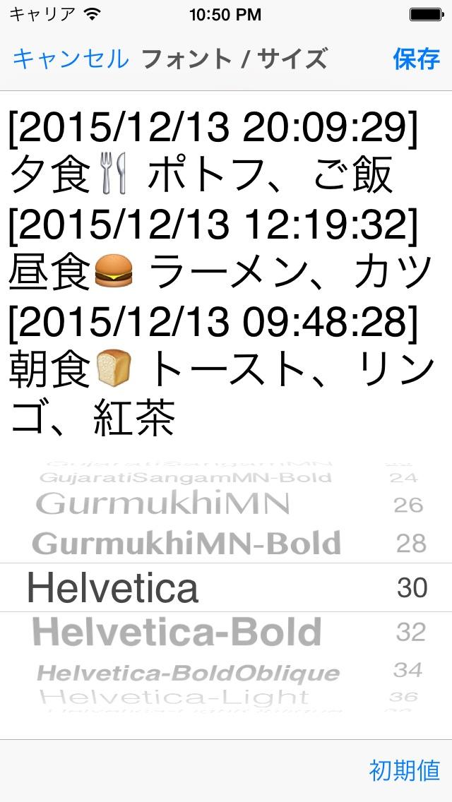 かんたん食事記録+ 毎日記録して健康管理! screenshot1