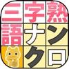 三字熟語ナンクロ&料理名の並べ替えクイズ - iPhoneアプリ