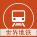 18.世界地铁线路图 - 2015最新免费全球地铁线路图大全