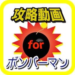 攻略動画 for ボンバーマン