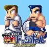 くにおくんの熱血ドッジボール ALLSTARS!! iPhone / iPad
