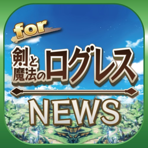 ブログまとめニュース速報 for 剣と魔法のログレス いにしえの女神(ログレス)