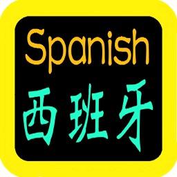 西班牙語聖經( 西班牙语圣经 ) Spanish Audio Bible