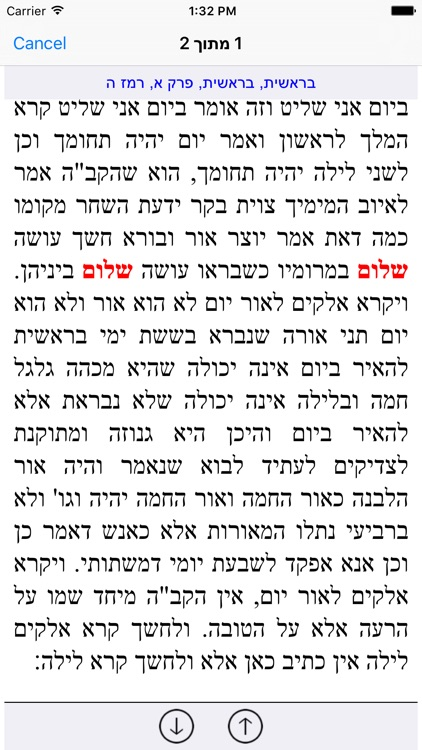 Esh Yalkut Shimoni אש ילקוט שמעוני screenshot-3