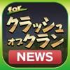 ブログまとめニュース速報 for クラッシュ・オブ・クラン(クラクラ)