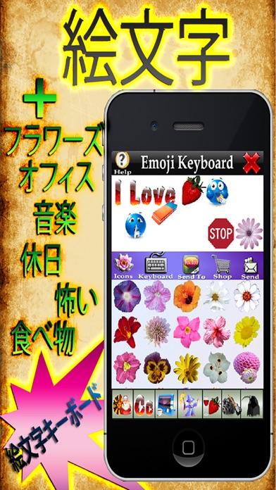 絵文字3+ 無料の絵文字キーボー + 顔文字のスクリーンショット1
