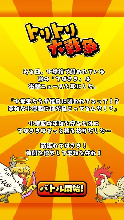 トリトリ大戦争〜超ハマる白熱バトルゲーム〜 screenshot-4