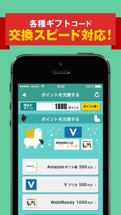 パカポン2 パカパカ貯まるお得なポイントアプリのおすすめ画像4